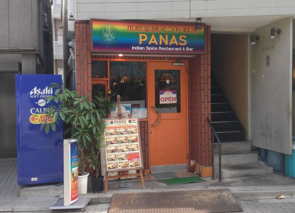 パナス PANAS